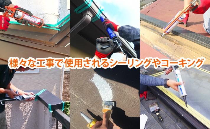 様々な工事で使用されるシーリングやコーキング