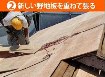 2.新しい野地板を重ねて張る