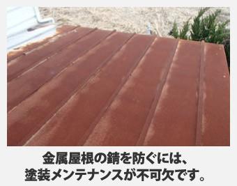 金属屋根の錆を防ぐには塗装メンテナンスが重要です