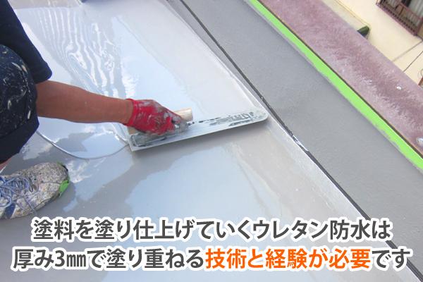 ウレタン防水は 厚み3㎜で塗り重ねる技術と経験が必要です