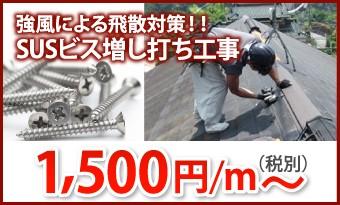 棟板金へのSUSビス増し打ち、1500円/m~