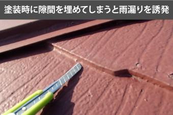 屋根塗装時の隙間を埋めてしまうと雨漏りを誘発