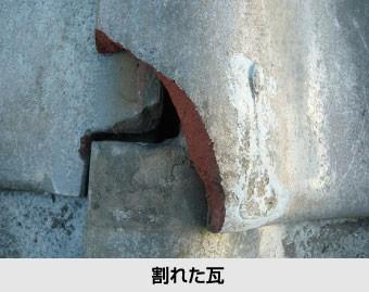 瓦は割れているのが端の部分でかけらもある場合は接着剤での補修が可能です