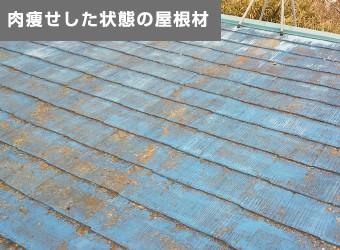 肉痩せした状態の屋根材
