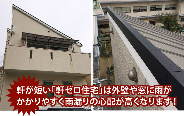 軒が短い住宅は雨漏りの心配が高くなります