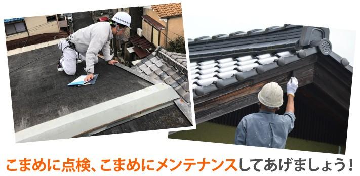 屋根はこまめに点検、こまめにメンテナンスしてあげましょう!