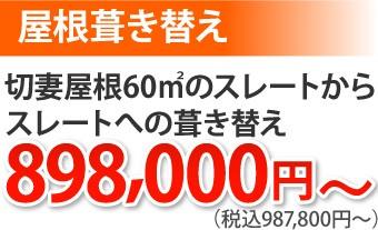 屋根葺き替え切妻屋根スレートからスレートへの葺き替え987800円~
