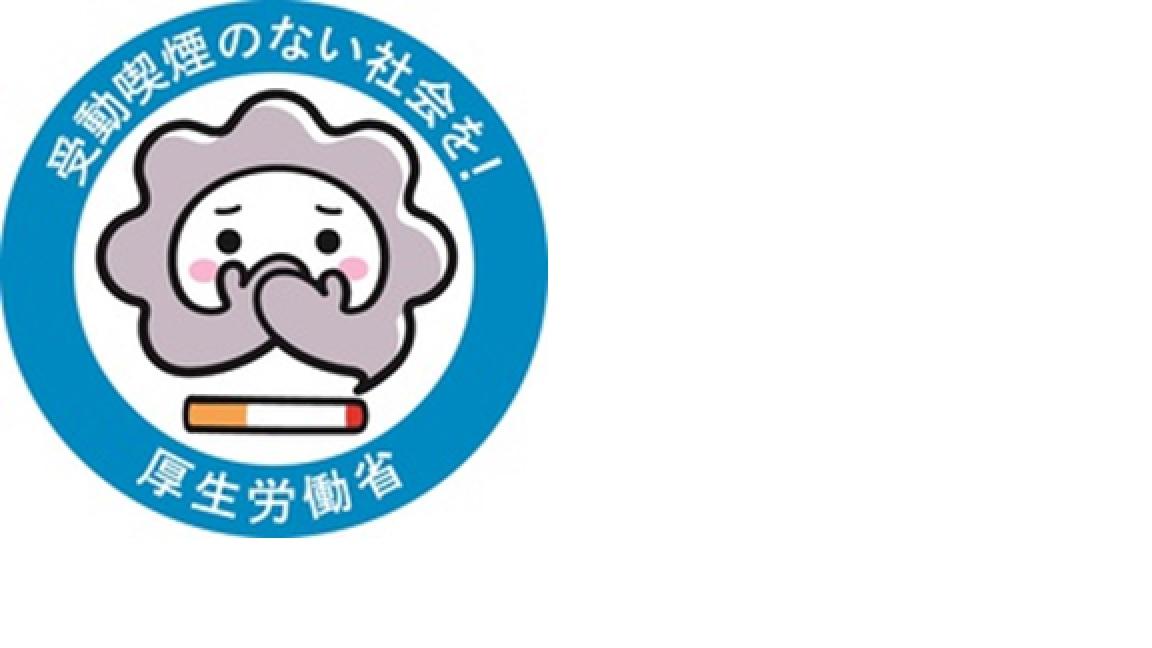 厚生労働省の禁煙ポスター