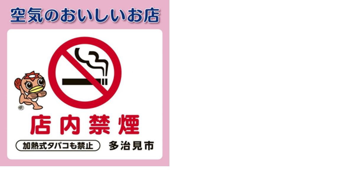 多治見市の禁煙標識