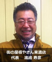 街の屋根やさん東濃店代表渡邊寿彦