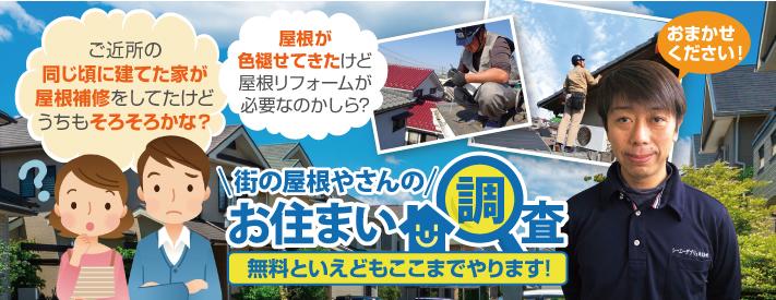 街の屋根やさん東濃店はは安心の瑕疵保険登録事業者です